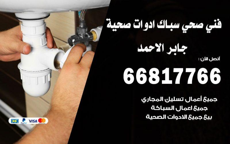 صحي جابر الاحمد