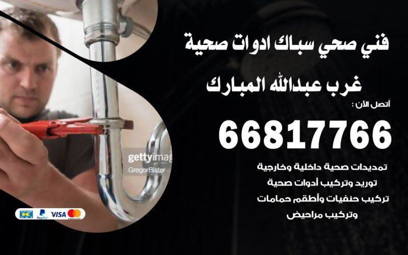 صحي غرب عبد الله المبارك