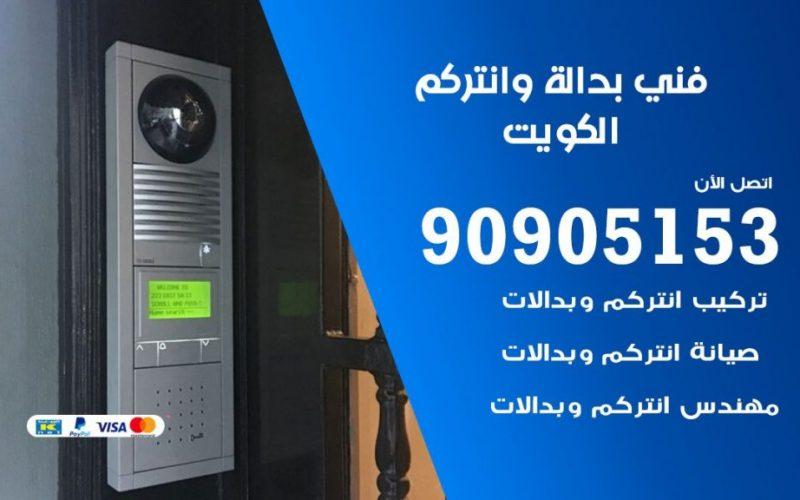 فني تركيب بدالة الكويت