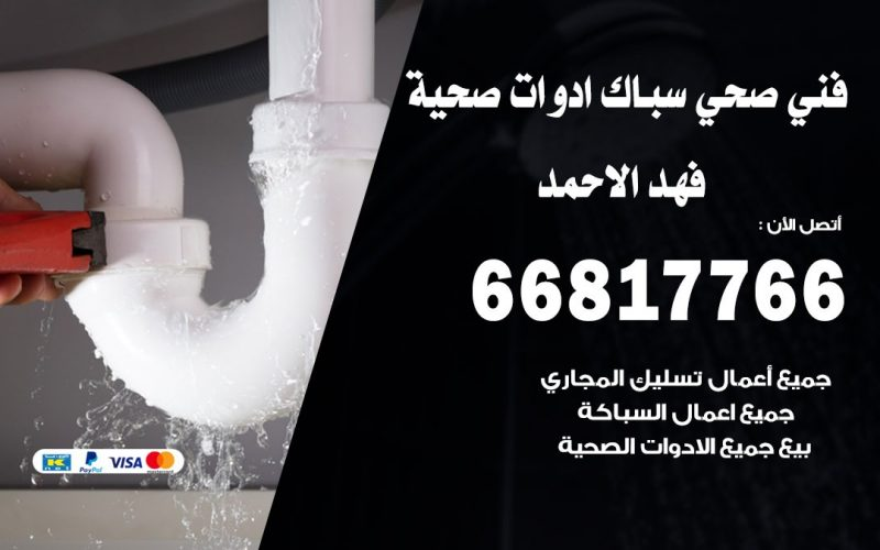 صحي فهد الاحمد