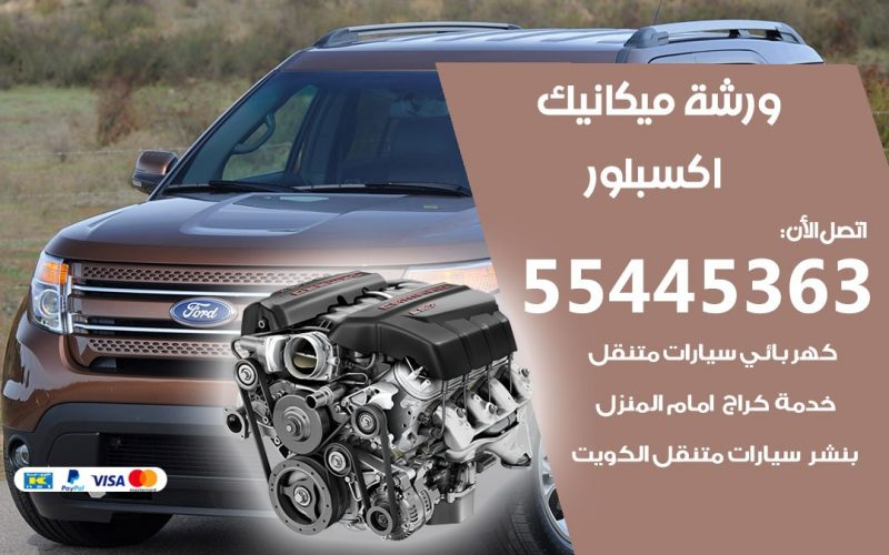 ورشة ميكانيك اكسبلور 55445363 الخدمة السريعة – سيارات اكسبلور
