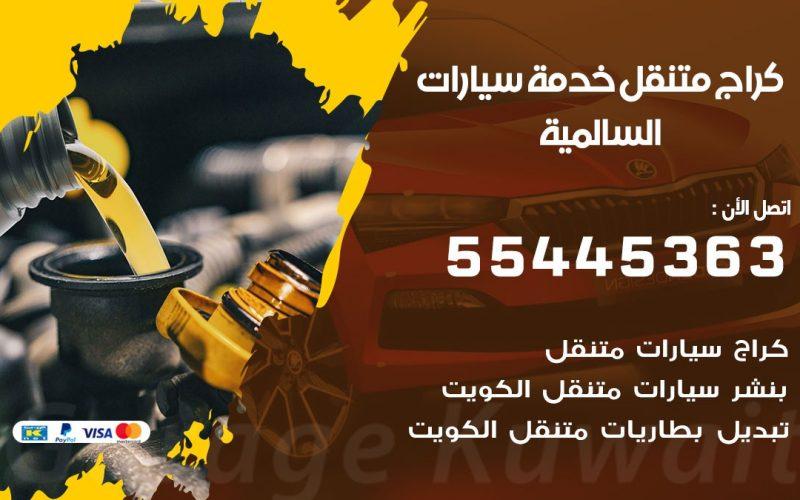 رقم كراج السالمية 55445363 رقم كراج جمعية السالمية تصليح السيارات عند البيت
