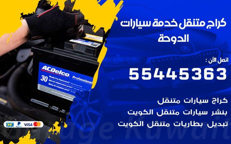 رقم كراج الدوحة