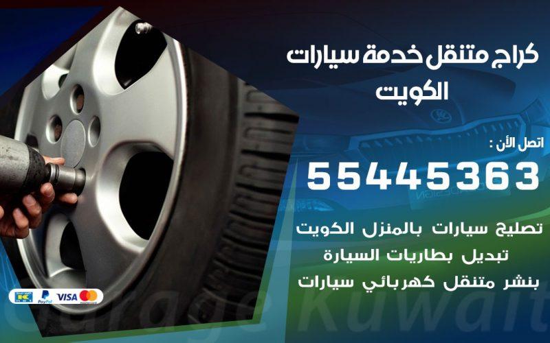 رقم كراج الكويت