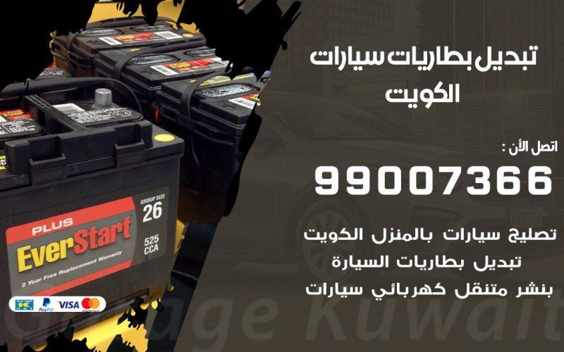 تبديل بطارية الكويت