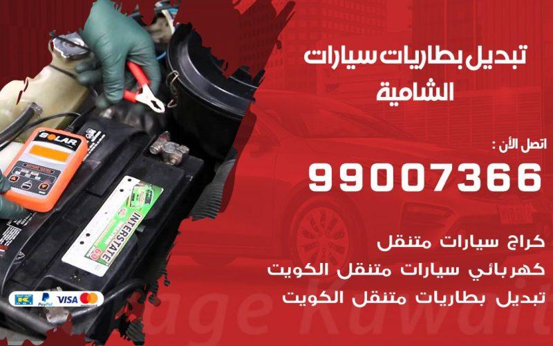 تبديل بطارية 55566920 الشامية تبديل بطارية سيارة عند البيت