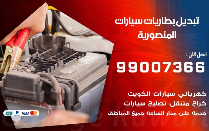 تبديل بطارية 55566920 المنصورية  تبديل بطارية سيارة عند البيت
