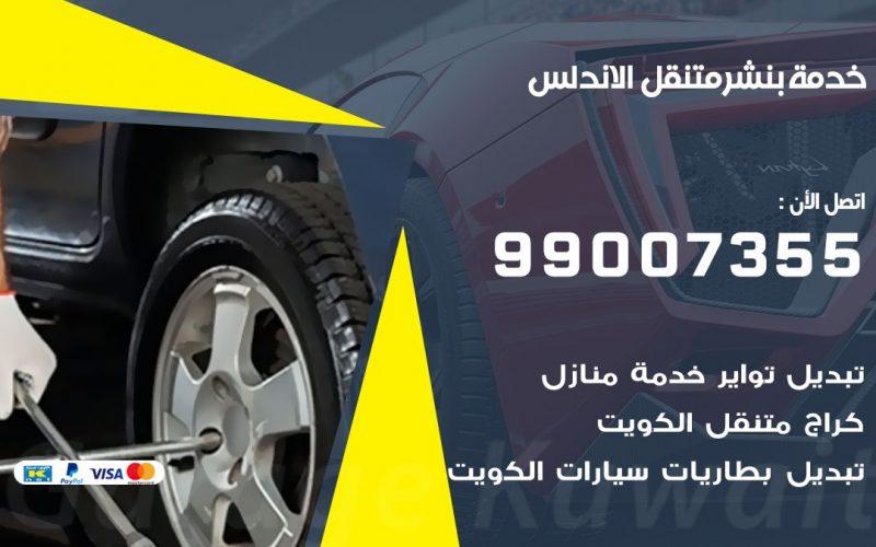 رقم خدمة بنشر الاندلس 99007355 كراج متنقل بنشر متحرك الاندلس
