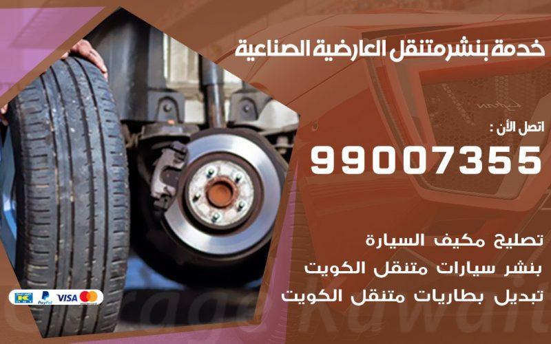 رقم خدمة بنشر العارضية الصناعية