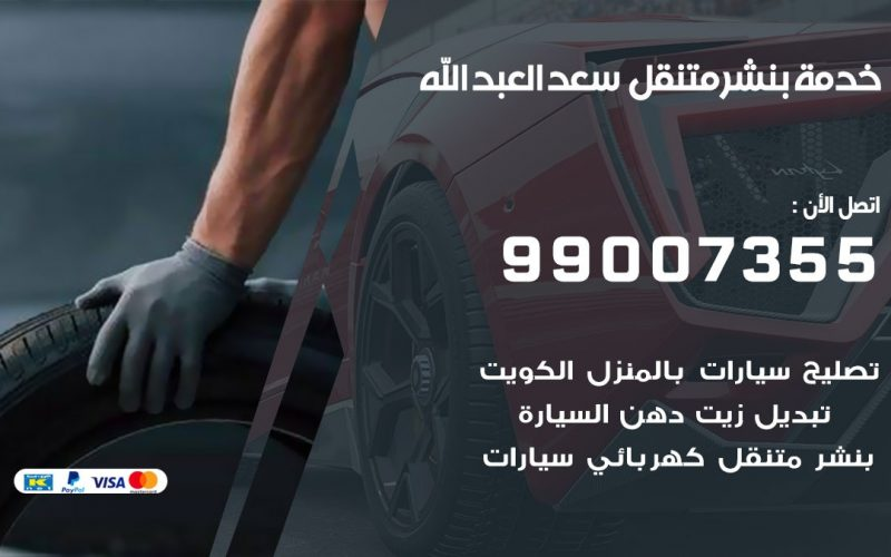 رقم خدمة بنشر سعد العبد الله