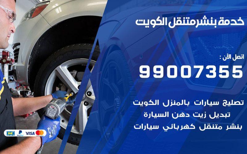 رقم خدمة بنشر الكويت 99007355 كراج متنقل بنشر متحرك الكويت