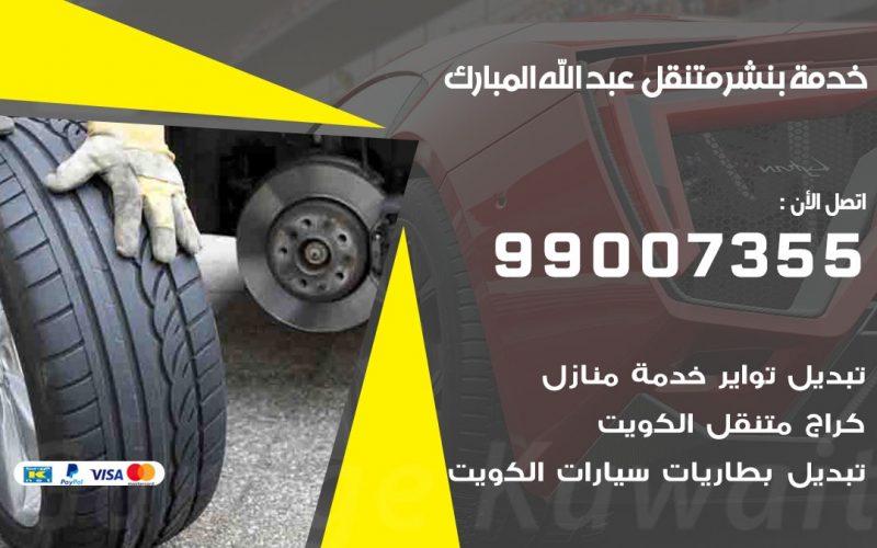 رقم خدمة بنشر عبد الله المبارك