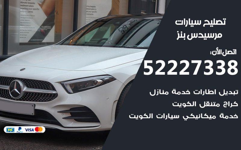 افضل خدمة سيارات مرسيدس بنز 52227338 خدمة المساعدة على الطريق الكويت