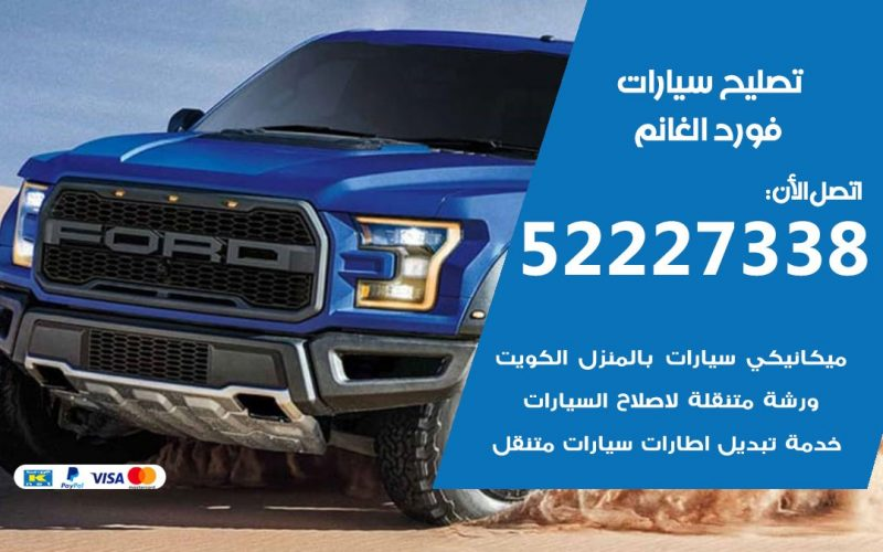 افضل خدمة سيارات فورد الغانم