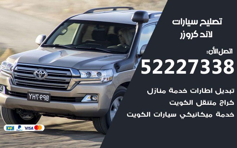افضل خدمة سيارات لاند كروزر 52227338 خدمة المساعدة على الطريق الكويت