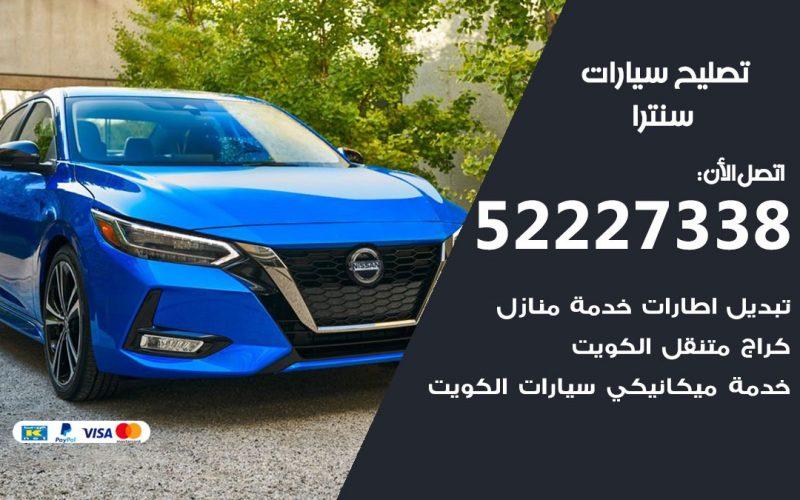 افضل خدمة سيارات سنترا 52227338 خدمة المساعدة على الطريق الكويت