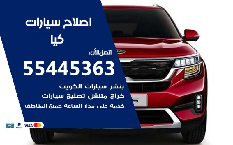 اصلاح كيا 55445363 مركز صيانة كيا خدمة المساعدة على الطريق