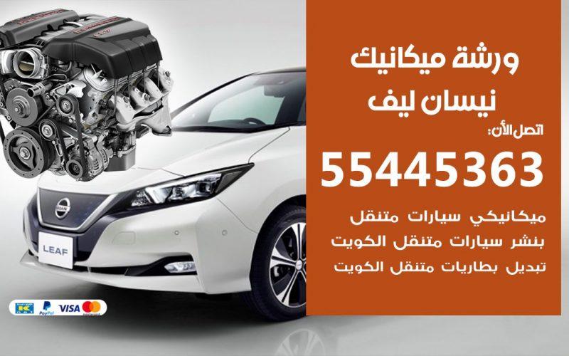 ورشة ميكانيك نيسان ليف 55445363 الخدمة السريعة – سيارات نيسان ليف