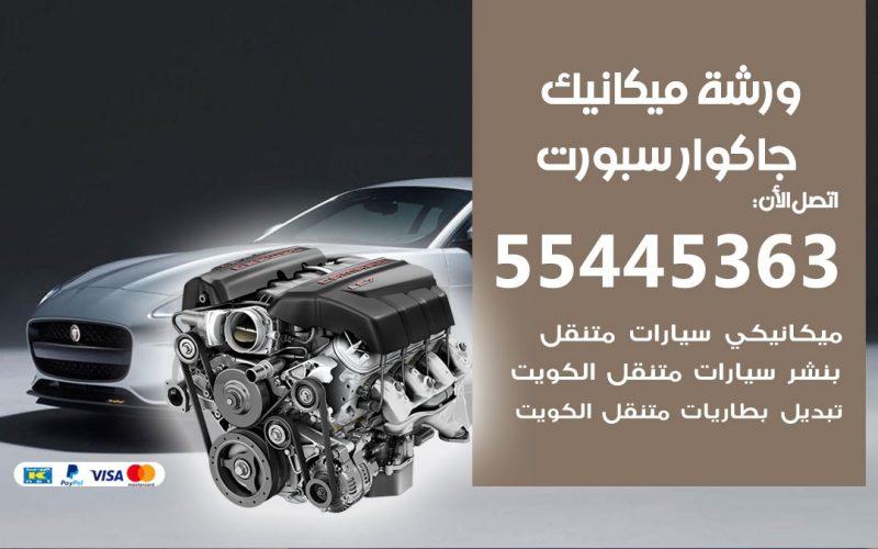 ورشة ميكانيك جاكوار سبورت 55445363 الخدمة السريعة – سيارات جاكوار سبورت
