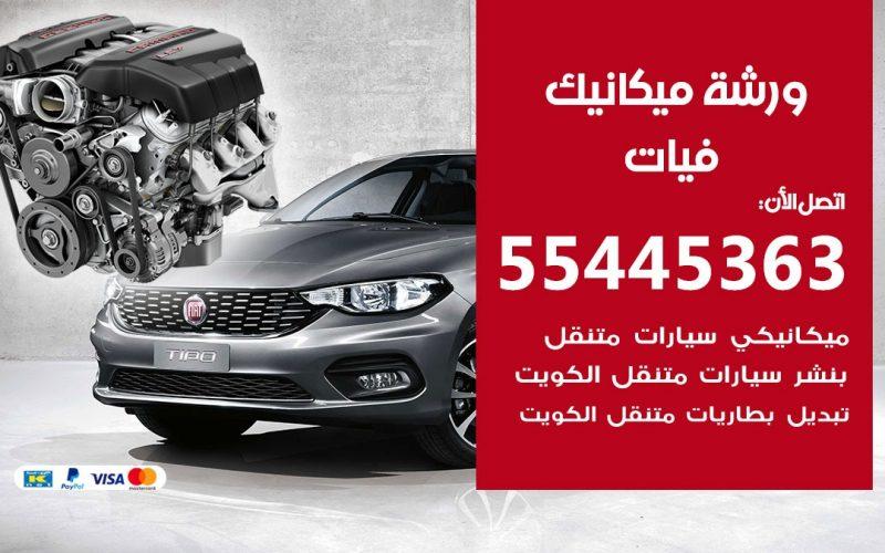 ورشة ميكانيك فيات 55445363 الخدمة السريعة – سيارات فيات