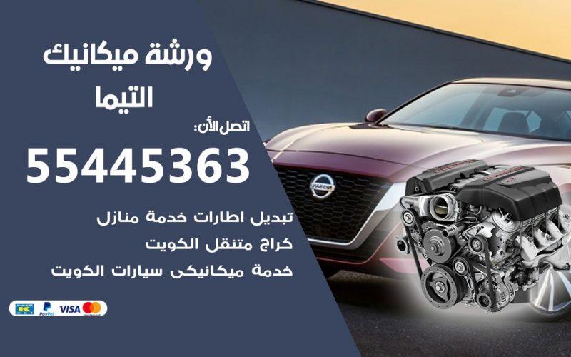 ورشة ميكانيك التيما 55445363 الخدمة السريعة – سيارات التيما