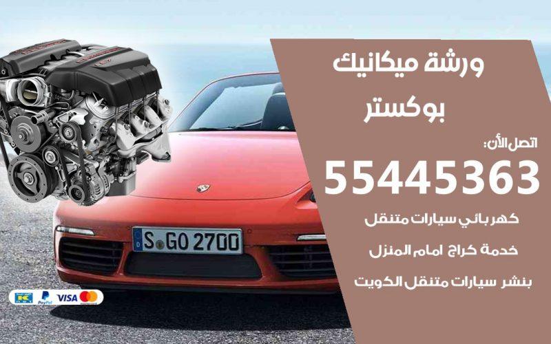 ورشة ميكانيك بوكستر 55445363 الخدمة السريعة – سيارات بوكستر
