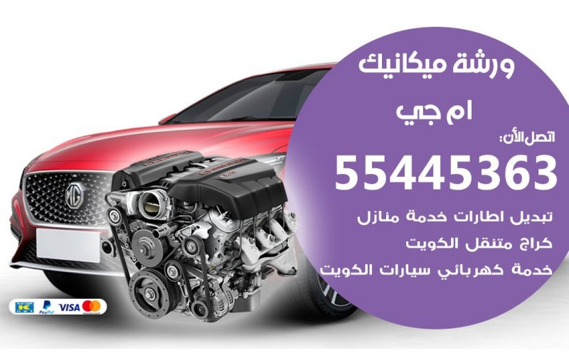 ورشة ميكانيك ام جي 55445363 الخدمة السريعة – سيارات ام جي