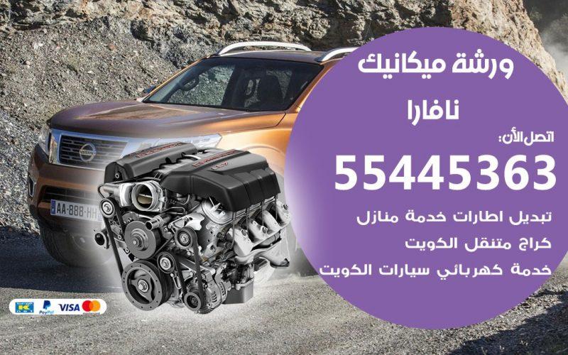 ورشة ميكانيك نافارا 55445363 الخدمة السريعة – سيارات نافارا