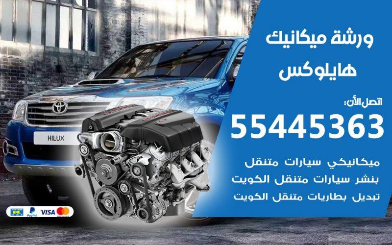 ورشة ميكانيك هايلوكس  55445363 الخدمة السريعة – سيارات هايلوكس