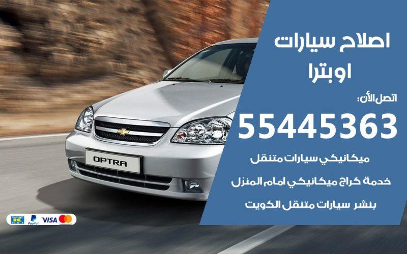 اصلاح اوبترا 55445363 مركز صيانة اوبترا خدمة المساعدة على الطريق