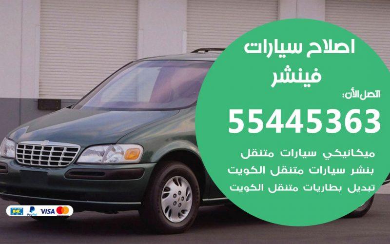 اصلاح فينشر 55445363 مركز صيانة فينشر خدمة المساعدة على الطريق