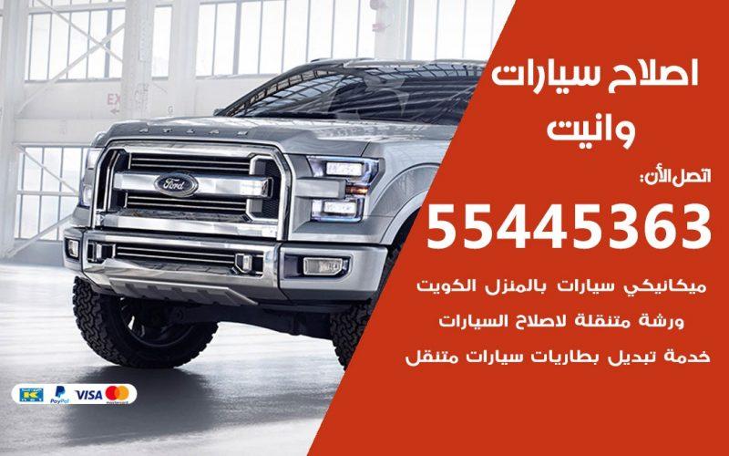 اصلاح وانيت 55445363 مركز صيانة وانيت خدمة المساعدة على الطريق