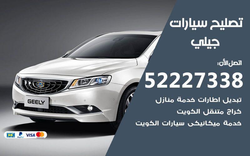 افضل خدمة سيارات جيلي  52227338 خدمة المساعدة على الطريق الكويت