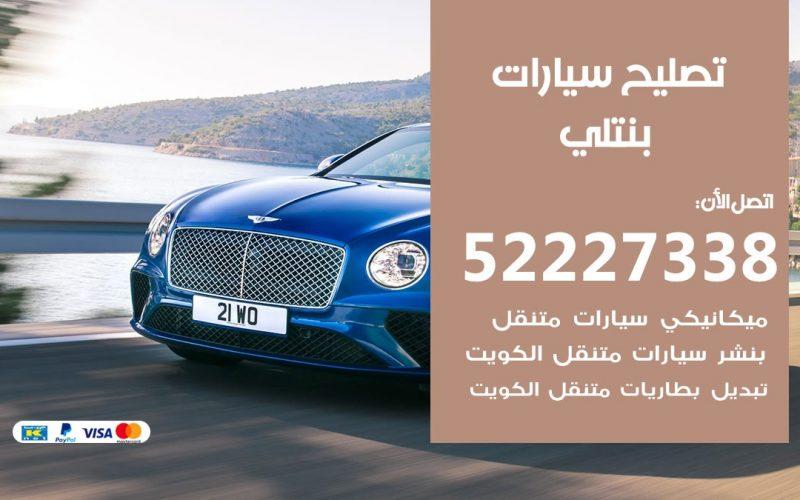 افضل خدمة سيارات بنتلي