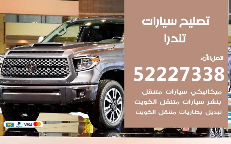 افضل خدمة سيارات تندرا 52227338 خدمة المساعدة على الطريق الكويت