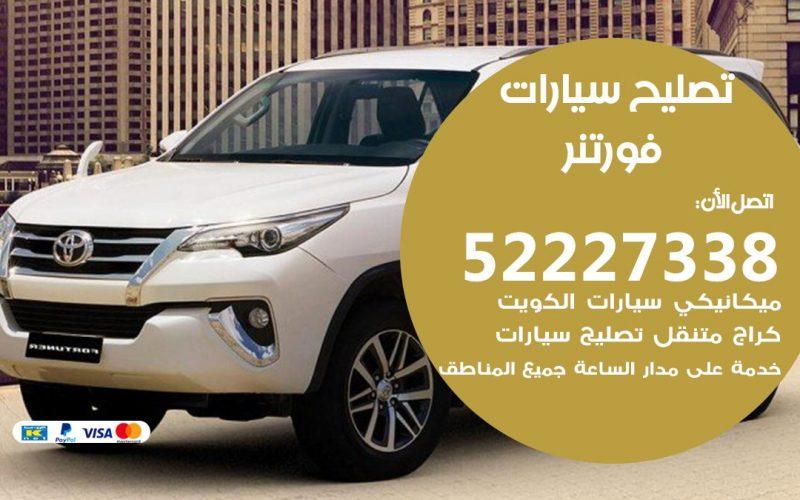 افضل خدمة سيارات فورتنر 52227338 خدمة المساعدة على الطريق الكويت