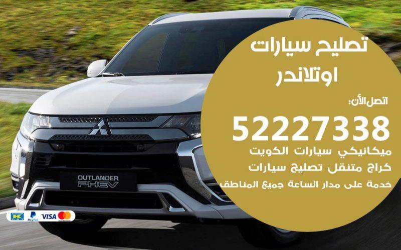 افضل خدمة سيارات اوتلاندر 52227338 خدمة المساعدة على الطريق الكويت