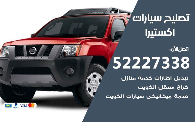 افضل خدمة سيارات اكستيرا 52227338 خدمة المساعدة على الطريق الكويت