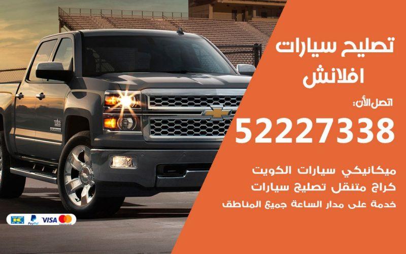 افضل خدمة سيارات افلانش 52227338 خدمة المساعدة على الطريق الكويت