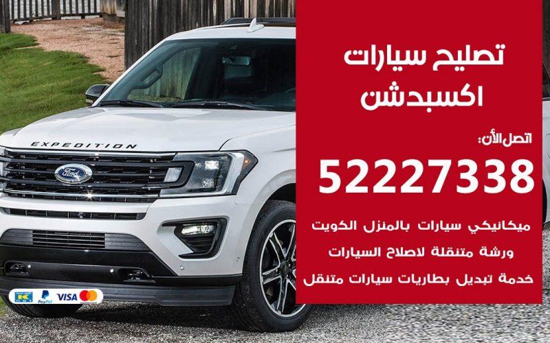 افضل خدمة سيارات اكسبدشن 52227338 خدمة المساعدة على الطريق الكويت