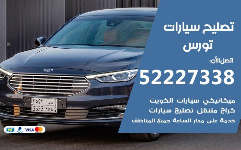 افضل خدمة سيارات تورس 52227338 خدمة المساعدة على الطريق الكويت