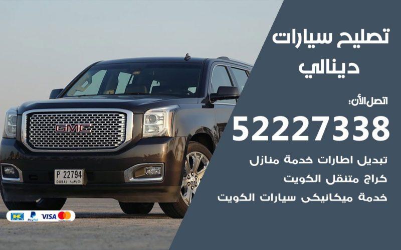 افضل خدمة سيارات دينالي 52227338 خدمة المساعدة على الطريق الكويت