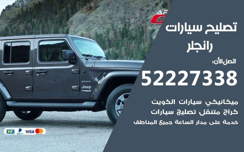 افضل خدمة سيارات رانجلر 52227338 خدمة المساعدة على الطريق الكويت