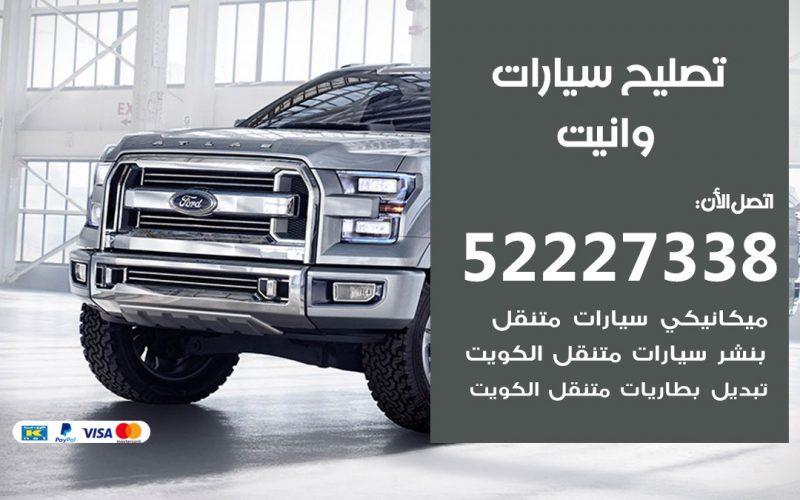 افضل خدمة سيارات وانيت 52227338 خدمة المساعدة على الطريق الكويت