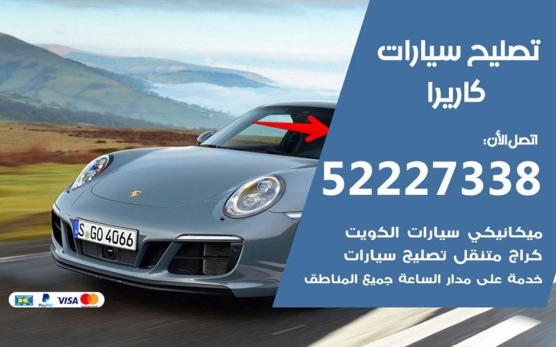 افضل خدمة سيارات كاريرا 52227338 خدمة المساعدة على الطريق الكويت