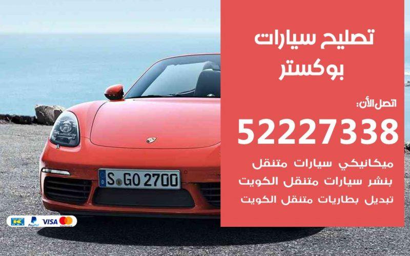 افضل خدمة سيارات بوكستر 52227338 خدمة المساعدة على الطريق الكويت