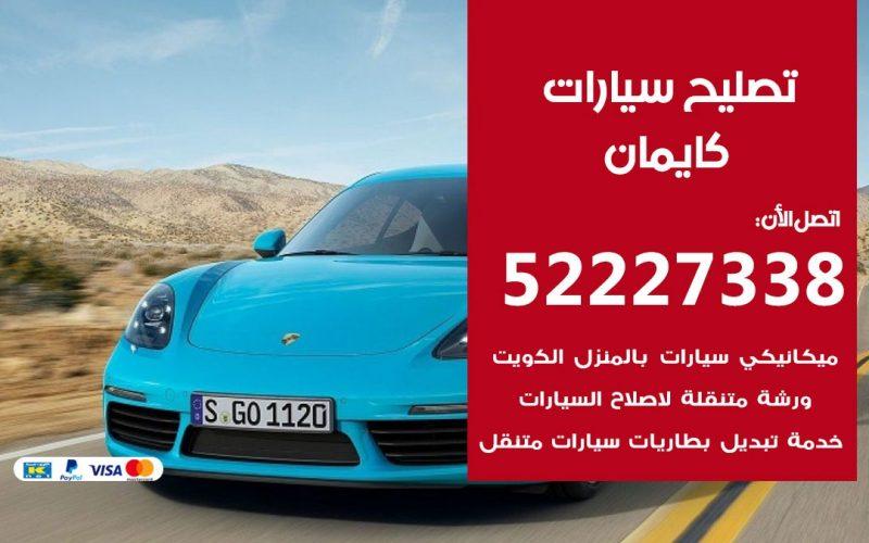 افضل خدمة سيارات كايمان 52227338 خدمة المساعدة على الطريق الكويت