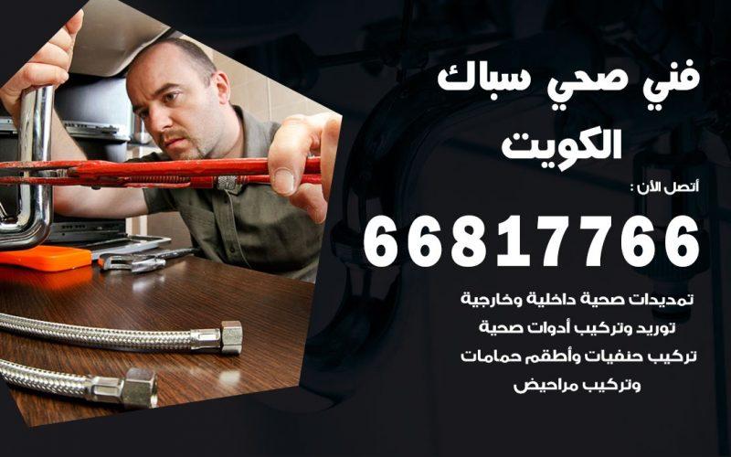 رقم صحي جمعية الكويت 66817766 خدمة فني سباك ادوات صحية الكويت