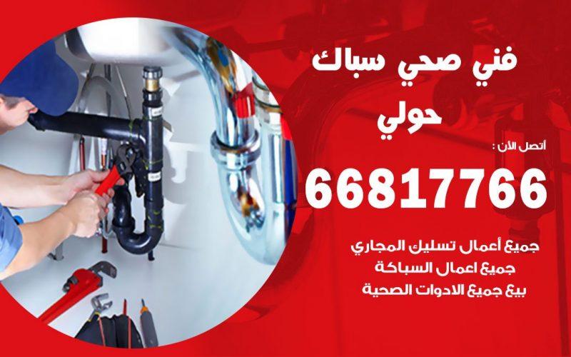 رقم صحي جمعية حولي 66817766 خدمة فني سباك ادوات صحية حولي