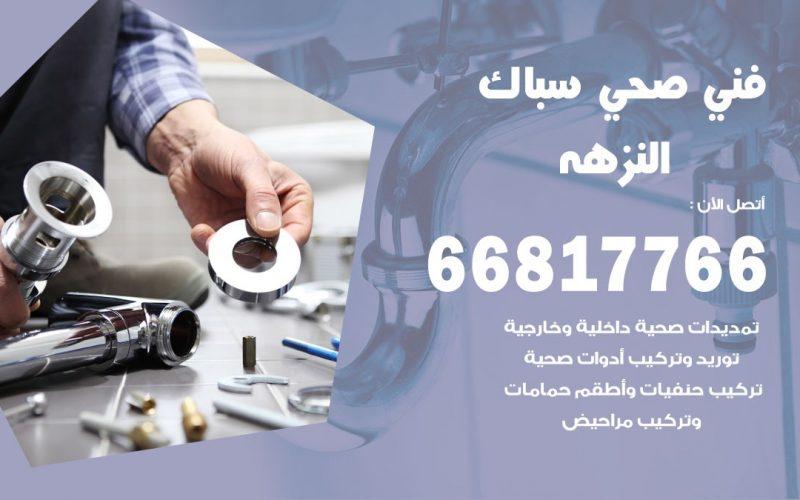 رقم صحي جمعية النزهه